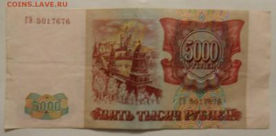 5000 рублей 1993 г 29.93.2017 в 22:00 Мск. - SAM_5944.JPG