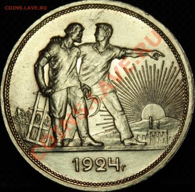 Правильные фотографии монет. - IMG_4307.JPG