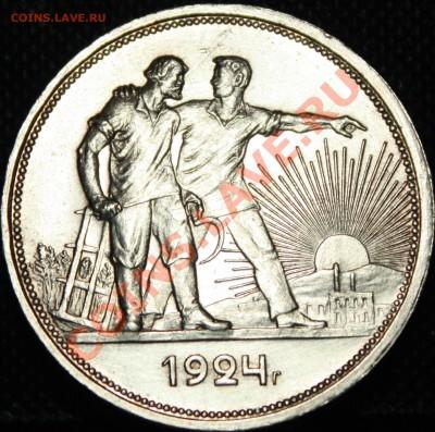 Правильные фотографии монет. - IMG_4309.JPG