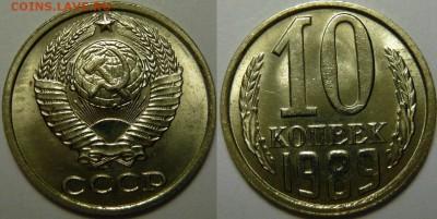 Монеты СССР 1921-1991гг. UNC-XF, вразнобой - P1170629.JPG