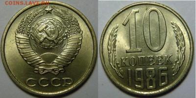 Монеты СССР 1921-1991гг. UNC-XF, вразнобой - P1170627.JPG