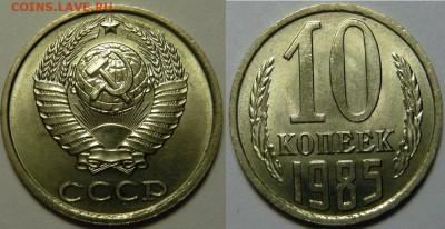 Монеты СССР 1921-1991гг. UNC-XF, вразнобой - P1170625.JPG