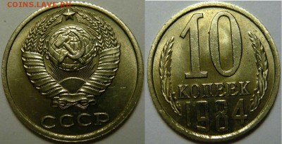 Монеты СССР 1921-1991гг. UNC-XF, вразнобой - P1170623.JPG