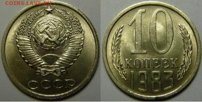 Монеты СССР 1921-1991гг. UNC-XF, вразнобой - P1170621.JPG
