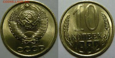 Монеты СССР 1921-1991гг. UNC-XF, вразнобой - P1170619.JPG