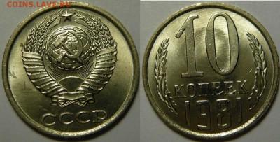 Монеты СССР 1921-1991гг. UNC-XF, вразнобой - P1170617.JPG