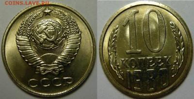 Монеты СССР 1921-1991гг. UNC-XF, вразнобой - P1170614.JPG