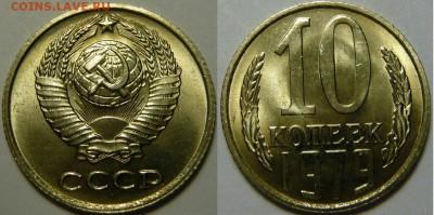 Монеты СССР 1921-1991гг. UNC-XF, вразнобой - P1170612.JPG
