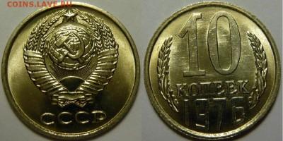 Монеты СССР 1921-1991гг. UNC-XF, вразнобой - P1170610.JPG