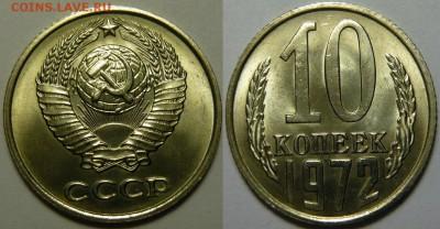 Монеты СССР 1921-1991гг. UNC-XF, вразнобой - P1170608.JPG
