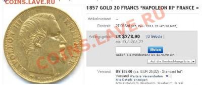 Оцените 20 франков 1857 Gold - uu.JPG