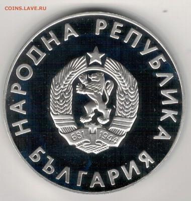 Ag Болгария 10 левов 1988 Олимпиада 03.04.17 в 22.00 (Д523) - 5-б