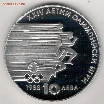 Ag Болгария 10 левов 1988 Олимпиада 03.04.17 в 22.00 (Д523) - 5-б1