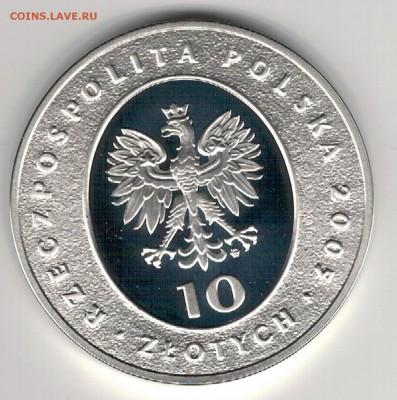 Ag Польша 10 злотых 2005 Рей до 03.04.17 в 22.00мск (Д505) - 5-п05а