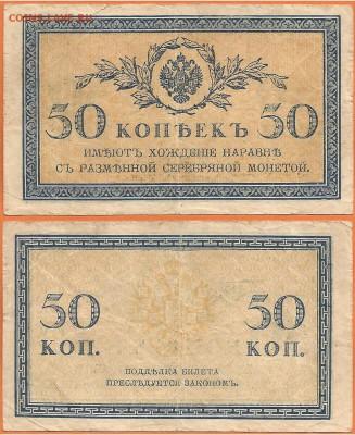 Бона-50 копеек 1915 г, до 21.00 мск 09.04.2017 - Бона 50 копеек 1915