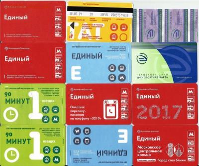 3-Проездные билеты-Московские-24 шт., 21.00 мск 09.04.2017 - 3-3