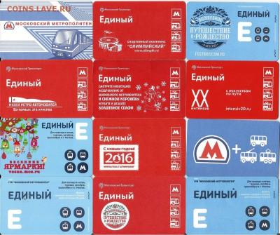 3-Проездные билеты-Московские-24 шт., 21.00 мск 09.04.2017 - 3