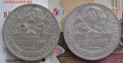 50 копеек 1924,1925(шир.кант) года до 22-00 09.04.17 года - IMG_0270.JPG