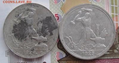 50 копеек 1924,1925(шир.кант) года до 22-00 09.04.17 года - IMG_0269.JPG