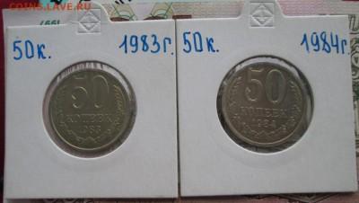 50 копеек 1983,1984 года до 22-00 09.04.17 года - IMG_0450.JPG