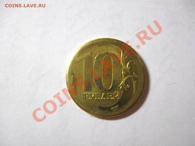 Бракованные монеты - IMG_2070.JPG