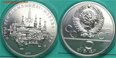 """10 рублей 1977 """" Москва """" до 09.04.2017 в (22-00 мск) - москва.JPG"""