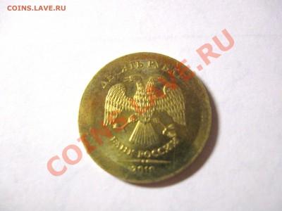 Бракованные монеты - IMG_2071.JPG