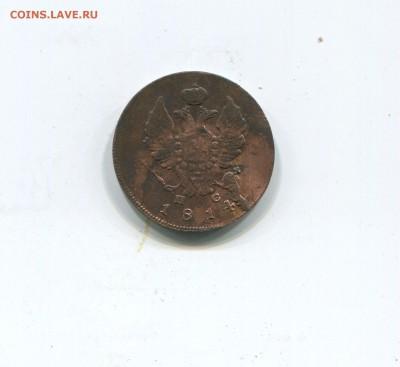 2 копейки 1814 им пс - img294