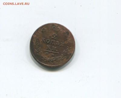 2 копейки 1814 им пс - img293