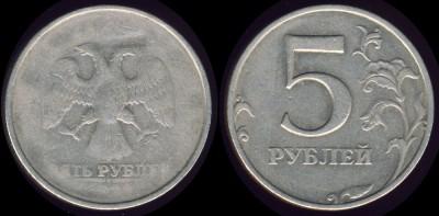 Непрочекан монетного двора - 5r_1998_mmd_neprochekan