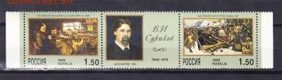 РФ 1998 Суриков сцепка - 200