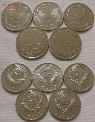 Подборка 50коп (5шт.) 1968-79гг. BUNC  до 12.04.2017г. 22:00 - 50к5