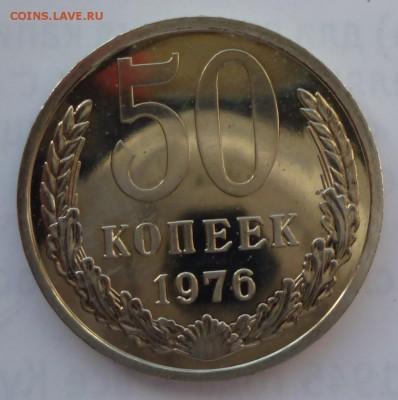 50 копеек 1976 года наборная до 09.04.17  22-00 мск - 76.1
