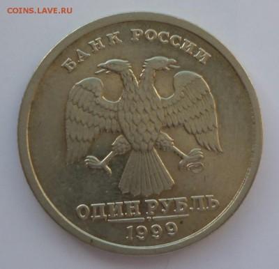 1 рубль 1999 года СПМД Пушкин до 09.04.17  22-00 мск - 99.2