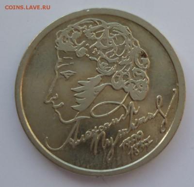 1 рубль 1999 года СПМД Пушкин до 09.04.17  22-00 мск - 99.1