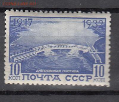 СССР 1932 15 лет Октября 1м - 152