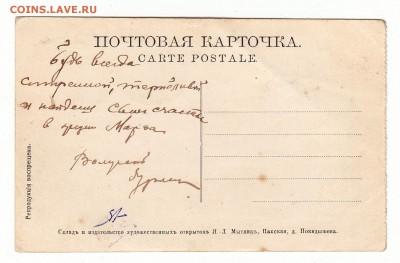 Открытка. Волга Бурлак. №29. до 12.04.17г - 052