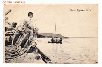 Открытка. Волга Бурлак. №29. до 12.04.17г - 051