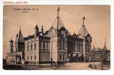Открытка. Самара №14. Театр. до 12.04.17г - 153