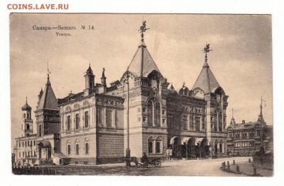 Открытка. Самара. №14. Театр. до 12.04.17г - 163