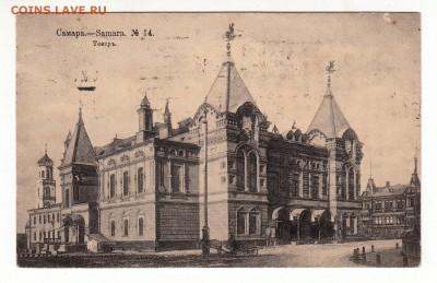 Открытка. Самара. №14. Театр. до 12.04.17г - 165