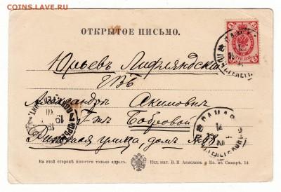 """Открытка. Самара. Дача """"Аннаево"""". до 12.04.17г - 348"""