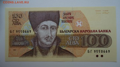 БОЛГАРИЯ 100 ЛЕВА 1993 UNC ДО 12.04 22:00 МСК - DSC03703.JPG