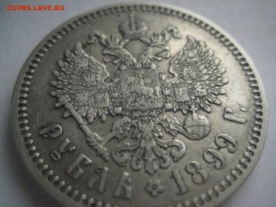 рубль 1899 ф.з   7.04.17 - IMG_5516