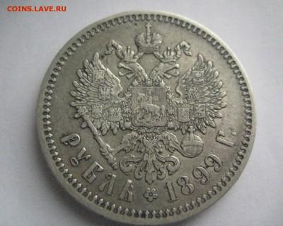 рубль 1899 ф.з   7.04.17 - IMG_5515