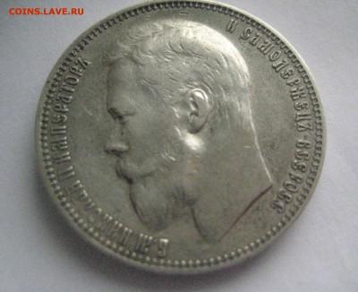 рубль 1899 ф.з   7.04.17 - IMG_5514
