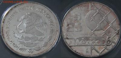 1986 Мексика 25 песо (ФУТБОЛ) Ag, до 10.04 - мексика 1986