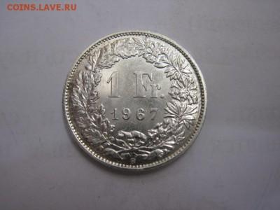 1 франк Швейцария 1967  до 09.04.17 - IMG_9550.JPG
