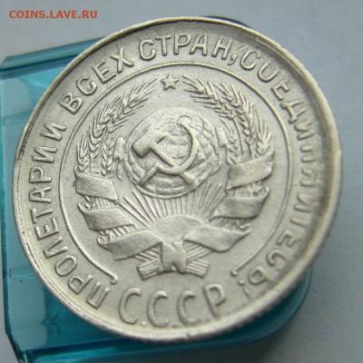 10 копеек 1930 отличные до 8.04 в 22-00 - P1030671.JPG
