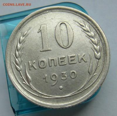 10 копеек 1930 отличные до 8.04 в 22-00 - P1030668.JPG